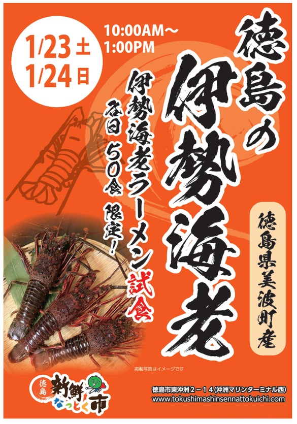 1/23・24 徳島の伊勢海老試食会