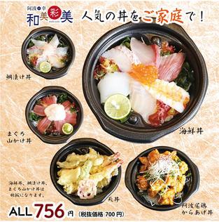 【レストラン】テイクアウト専用丼ぶり