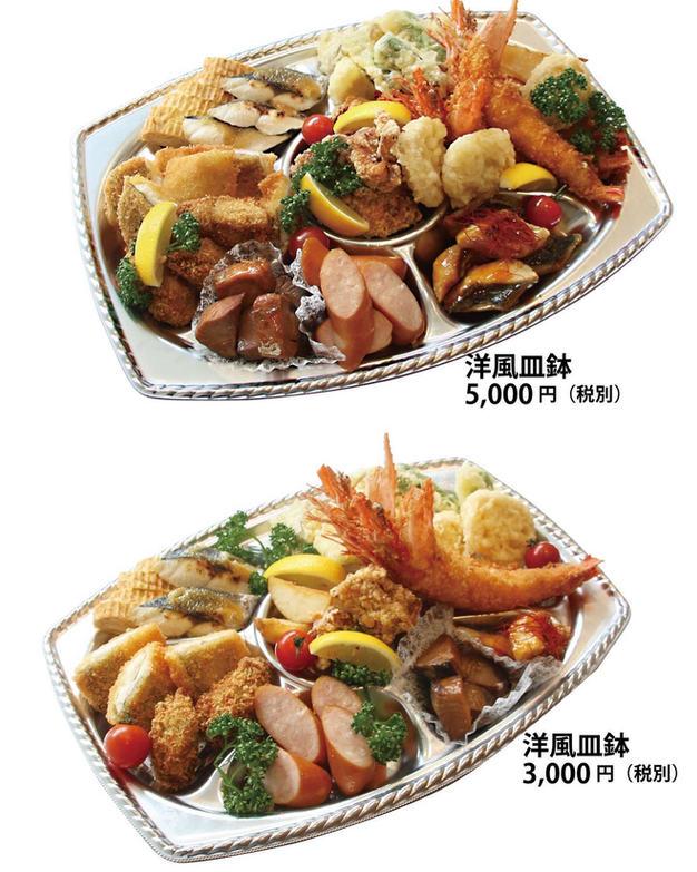 【レストラン】オードブル受付中