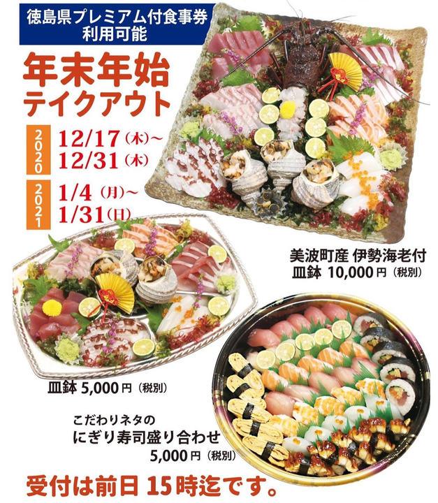 【和美彩美】テイクアウト皿鉢