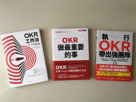 我們公司到底適不適合推動OKR?