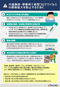 介護施設コロナ対応.jpg