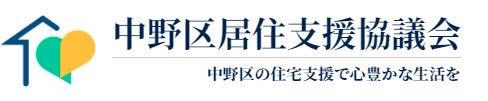 中野区居住支援協議会.jpg
