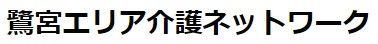 鷺宮エリア介護ネットワーク.jpg