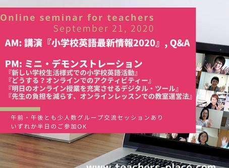9/21 英語指導者オンラインセミナー&交流会