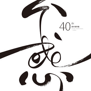 論語為政篇漢字設計系列海報, 三十而立, 四十而不惑, 五十知天命, 六十而耳順, 七十而ㄨ七十而從心所欲不踰矩
