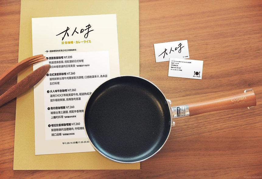 大人味_菜單模擬圖.jpg