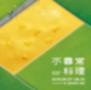 不尋常料理_主視覺_玉米濃湯-150dpi-01.jpg