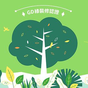 綠生活jpg-13.jpg
