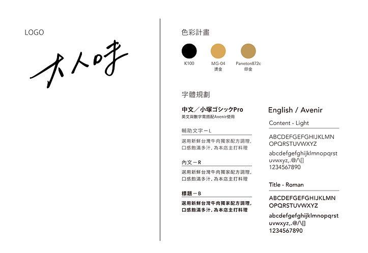 大人味_VI-03.jpg