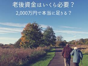 老後資金はいくら必要?2,000万円で本当に足りるのか…