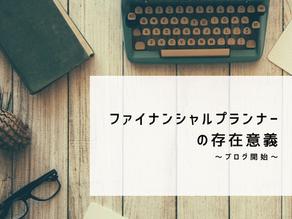 ファイナンシャルプランナーの存在意義 ~ブログ開始にあたり~