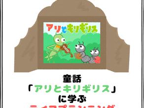 童話「アリとキリギリス」に学ぶライフプランニング