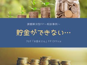 ~課題解決型FPの家計改善相談①~ 「貯金が出来ないのですが・・・」という相談事例