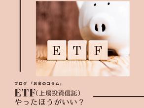 ETF(上場投資信託)やったほうがいい?