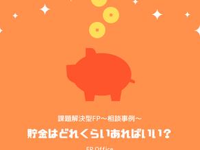 課題解決型FPの家計改善相談② 「貯金はどれくらいあればいいですか?」という相談事例