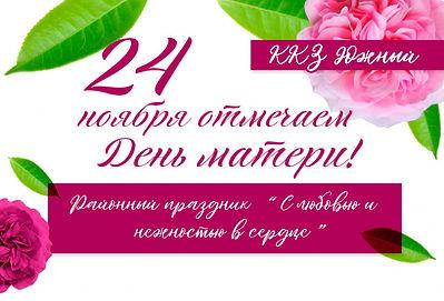 MotherDay_01.jpg