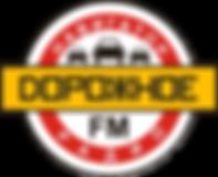 logo-dorozhnoe-radio.png