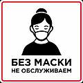 bez-maski-ne-obsluzhivaem.jpg
