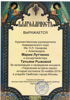 хор Сахарова.jpg