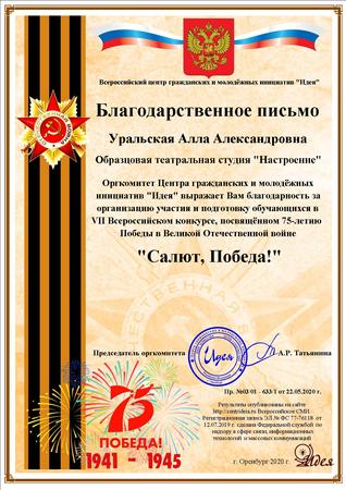 Уральская Алла Александровна (Салют побе