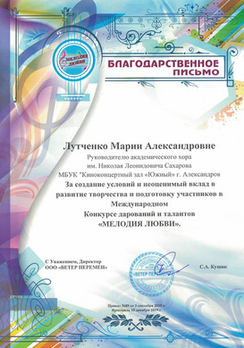 Благодарственное письмо Сахарова.jpg