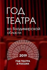 Логотип Года театра во Владимирской обла