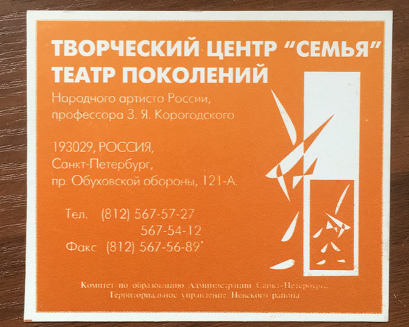ЛОГОТИП ЦЕНТРА СЕМЬЯ 1995 год.jpg