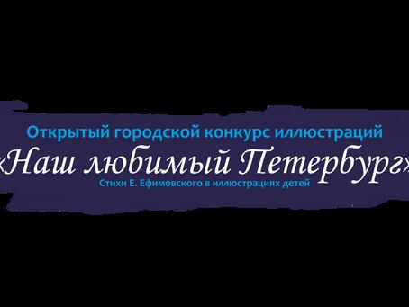 "Итоги конкурса ""Наш любимый Петербург"""