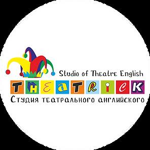 театрикс.png