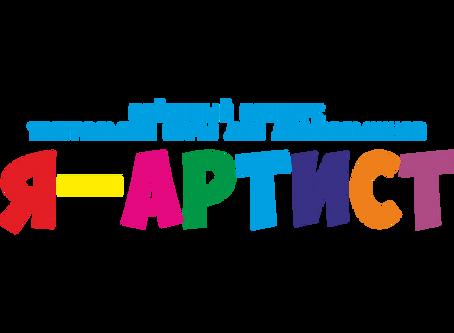 Конкурс театральной игры для дошкольников «Я –Артист!»