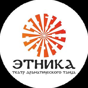 этника.png
