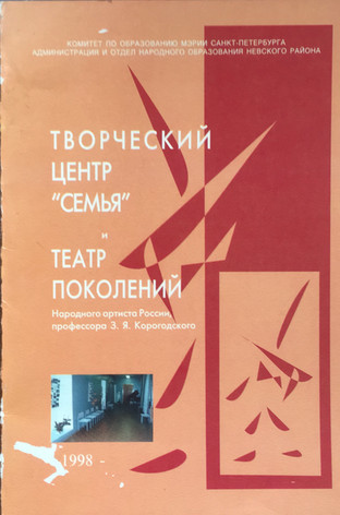 БУКЛЕТ ЦЕНТРА СЕМЬЯ и ТЕАРА ПОКОЛЕНИЙ 1998 год.jpg