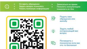 Имнформация от Уполномоченного по правам ребенка в Санкт-Петербурге