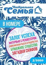 Журнал 2020-3-1_Страница_01.jpg