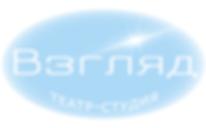 Логотип Взгляд.png