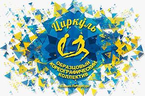 Логотип Циркуль.jpg