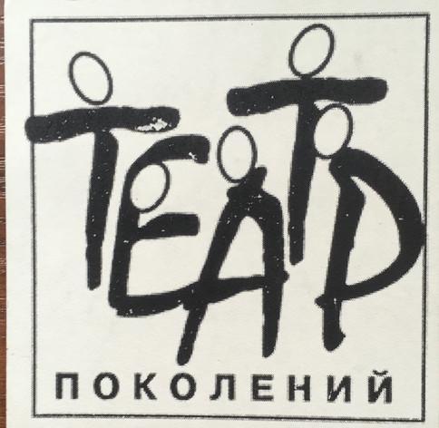 ЛОГТИП ТЕАТРА ПОКОЛЕИЙ 2000 год.JPG