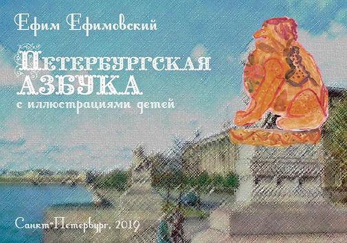 Конкурс Наш любимый Петербург. Обложка э