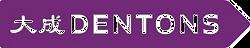 Dentons_Logo_Purple_Print_edited.png