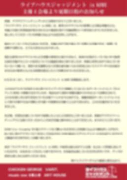0621振替案内.jpg