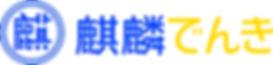 麒麟でんきロゴ.jpg