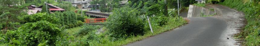 ⑦左手に赤い橋のある一軒宿(当館)