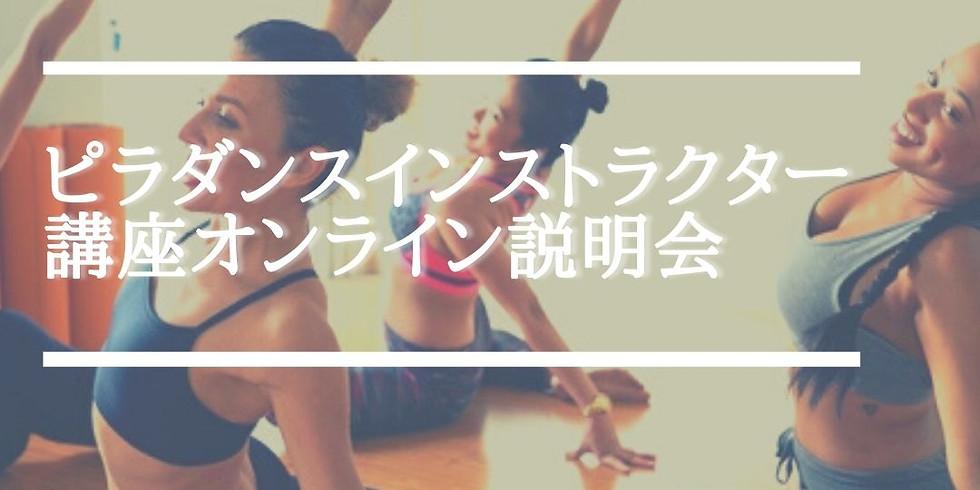 インストラクター講座オンライン無料説明会 5月30日9:30〜