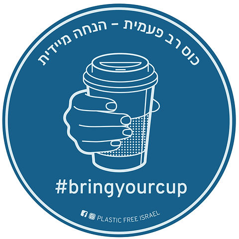 Coffee Cup Campaign logo.jpg