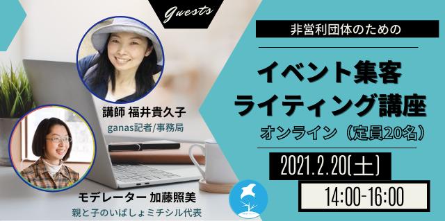 2/20(土)イベント集客ライティング講座、お申込みお待ちしています!