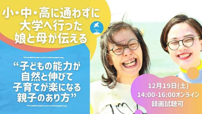 【録画視聴可】12/19オンライン講座は吉田晃子(よっぴー)さんと、娘の星山海琳(まりん)さんによるトークライブです!