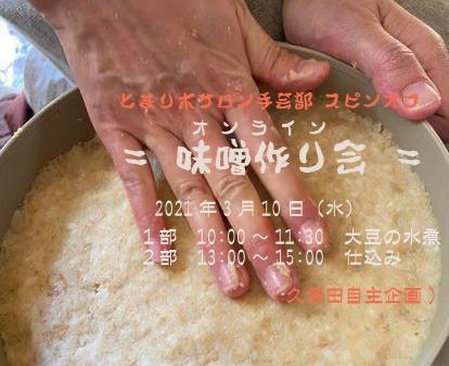 とまり木サロン自主企画「味噌作り会」レポート
