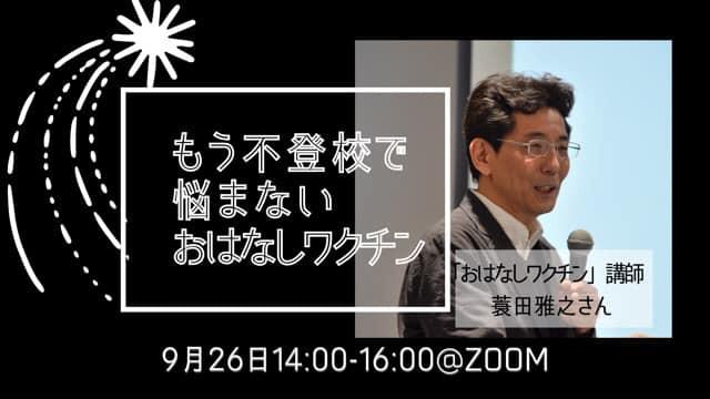 9/26オンライン講座「おはなしワクチン」(蓑田雅之さん)お申込受付中です