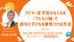1/9オンライン講座は平本あきお氏による【アドラー流 不安がなくなる『ブレない軸』で、自分と子どもを勇気づける方法】です!